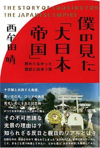 僕の見た「大日本帝国」の詳細を見る