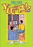 Y氏の隣人 16 先盗りビデオ (ヤングジャンプコミックス)