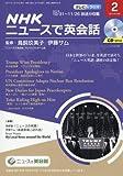 NHK ニュースで英会話 2017年 02 月号 [雑誌]