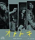 オトトキ 豪華版[Blu-ray/ブルーレイ]