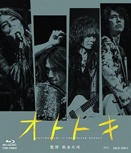 オトトキ 豪華版 [Blu-ray]...