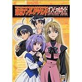 TVアニメ 東京アンダーグラウンド オフィシャルガイド