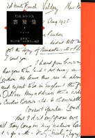 D.H.ロレンス書簡集〈7〉1916