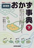 調理別 おかず事典〈下〉 (NHKきょうの料理)