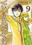 天にひびき (9) (ヤングキングコミックス)
