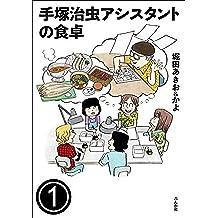 手塚治虫アシスタントの食卓(分冊版) 【第1話】 (ぶんか社グルメコミックス)