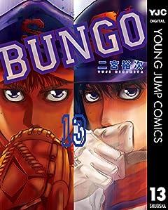 [二宮裕次] BUNGO-ブンゴ- 第01-13巻