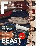 FtoF (エフトゥエフ)2013年11月号【綴じ込みポスター付!】