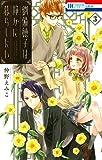 劉備徳子は静かに暮らしたい 3 (花とゆめCOMICS)