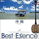 沖縄♪ BestEssence-Music Compilation DVD-[DVD]