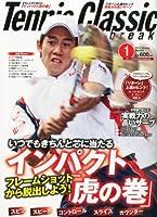 Tennis Classic Break (テニスクラシックブレイク) 2013年 01月号 [雑誌]