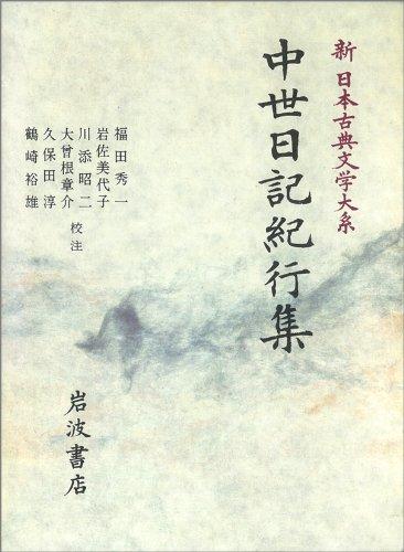 中世日記紀行集 (新 日本古典文学大系)