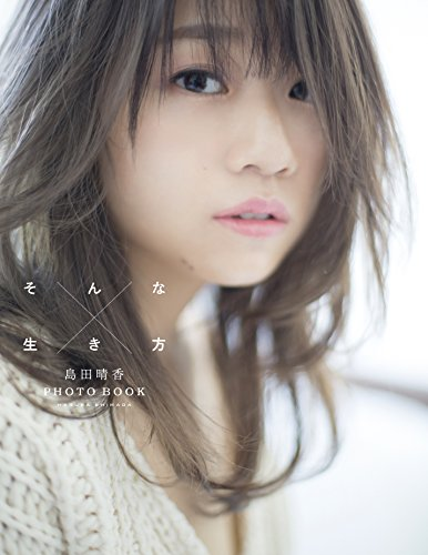 AKB48卒業の島田晴香フォトブック「そんな生き方」