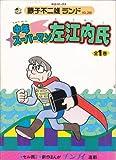 中年スーパーマン佐江内氏 / 藤子 不二雄 のシリーズ情報を見る