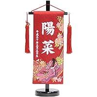 名前旗 西陣織源氏絵巻 赤 小 高さ38cm 18name-yo-3 白糸刺繍名入れ