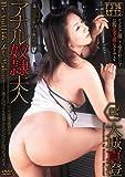 アナル奴隷夫人 大城真澄 [DVD]