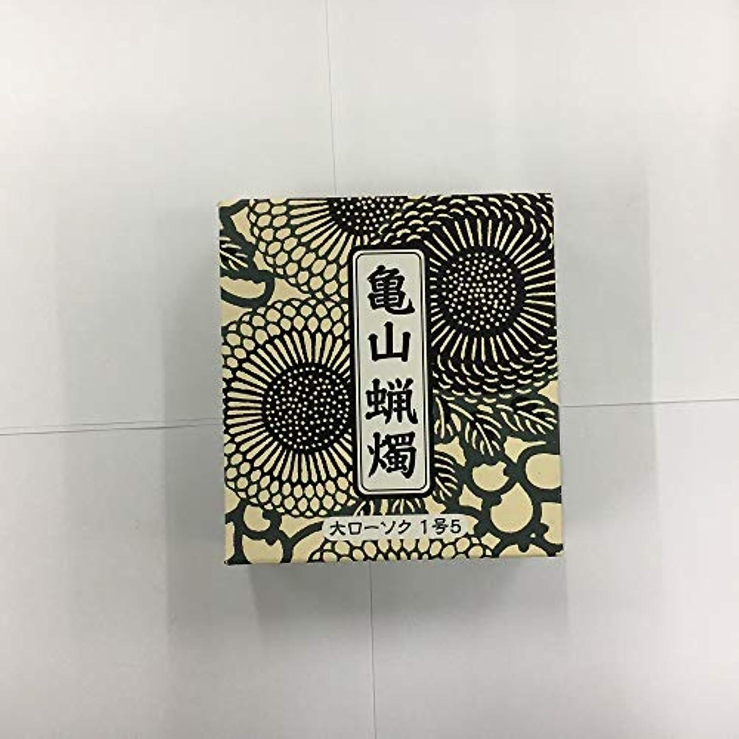 再生的飾り羽簿記係カメヤマ大ローソク 1号5A#202 225g