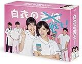 白衣の戦士! DVD-BOX[DVD]