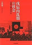 戊辰内乱期の社会