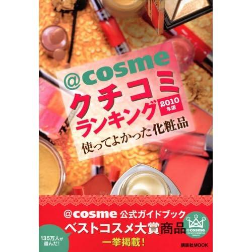 @cosmeクチコミランキング2010年版 使ってよかった化粧品 (講談社 Mook)