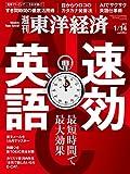 週刊東洋経済 2017年1/14号 [雑誌](最短時間で最大効果! 速効英語)