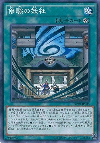 遊戯王カード  SPTR-JP008 修験の妖社(ノーマル)遊戯王アーク・ファイブ [トライブ・フォース]