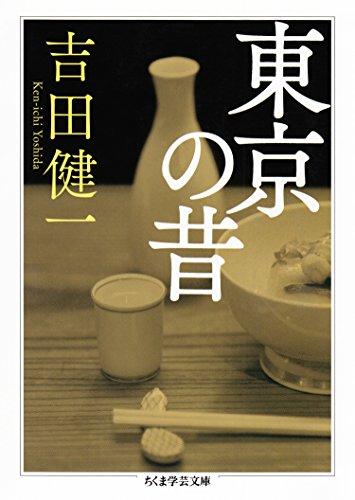 東京の昔 (ちくま学芸文庫)...