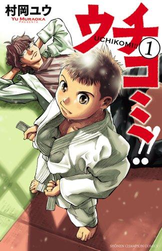 ウチコミ!! 1 (少年チャンピオン・コミックス)