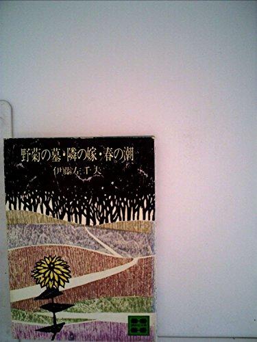 野菊の墓・隣の嫁・春の潮 (講談社文庫)