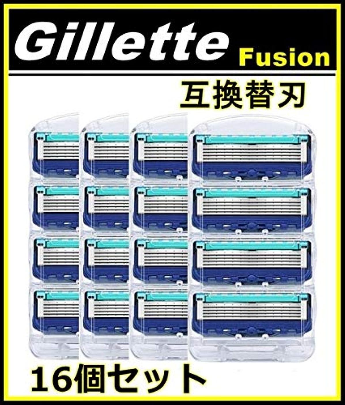 噂スーパーマーケット期間ジレット フュージョン用 替刃 互換品 4セット 16個 髭剃り Gillette Fusion プログライド パワー 替え刃 ブルー