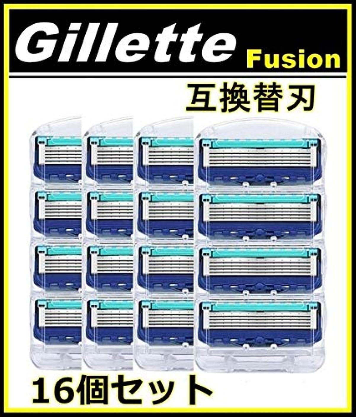 満員反対に指定するジレット フュージョン用 替刃 互換品 4セット 16個 髭剃り Gillette Fusion プログライド パワー 替え刃 ブルー