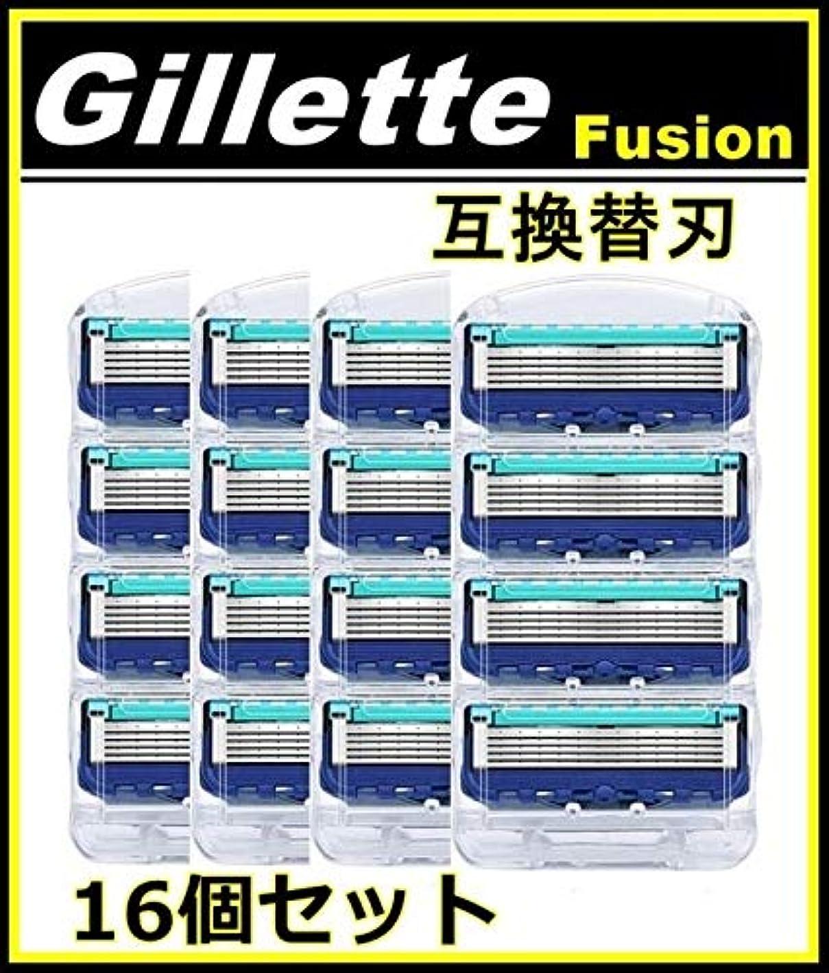 無限大デザート差し控えるジレット フュージョン用 替刃 互換品 4セット 16個 髭剃り Gillette Fusion プログライド パワー 替え刃 ブルー
