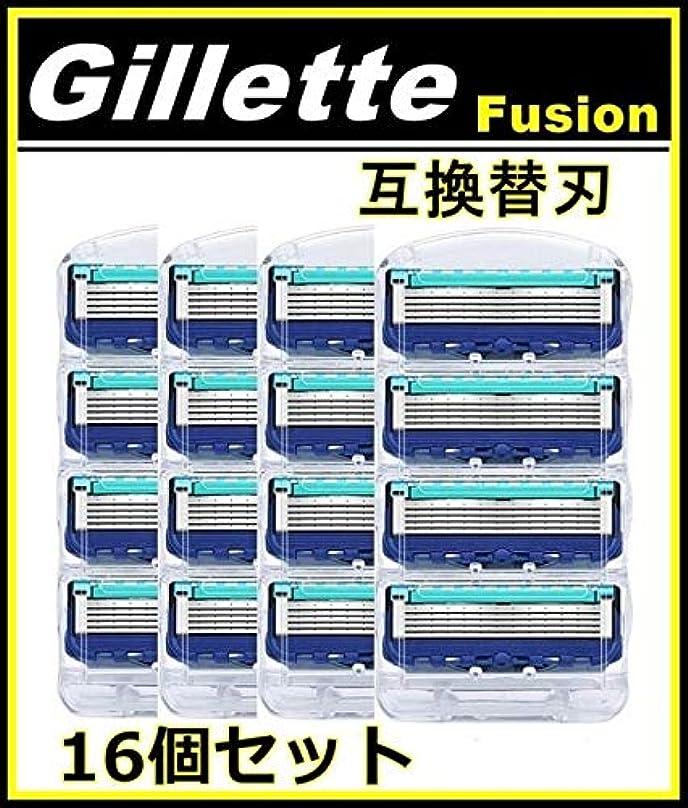 ウォルターカニンガムゲスト連帯ジレット フュージョン用 替刃 互換品 4セット 16個 髭剃り Gillette Fusion プログライド パワー 替え刃 ブルー