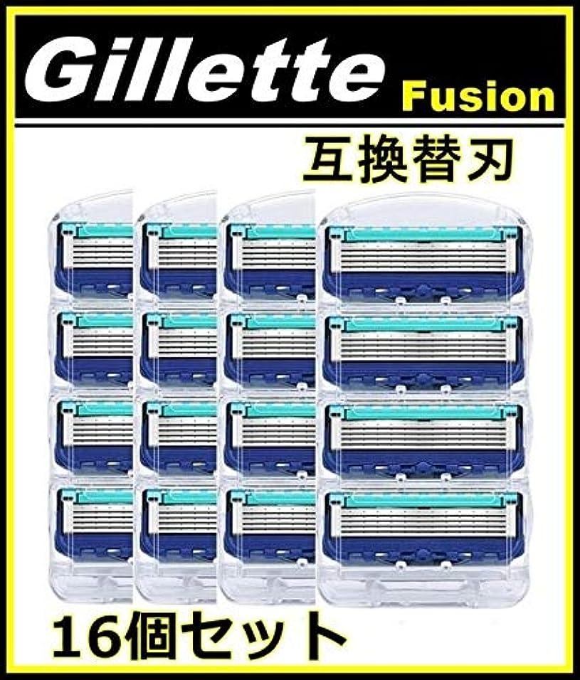 フィクション浜辺ケントジレット フュージョン用 替刃 互換品 4セット 16個 髭剃り Gillette Fusion プログライド パワー 替え刃 ブルー