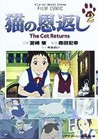 猫の恩返し (2) (アニメージュコミックススペシャル―フィルム・コミック)