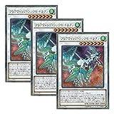 【 3枚セット 】遊戯王 日本語版 DBLE-JPS03 Clear Wing Synchro Dragon クリアウィング・シンクロ・ドラゴン (エクストラシークレット・パラレル)