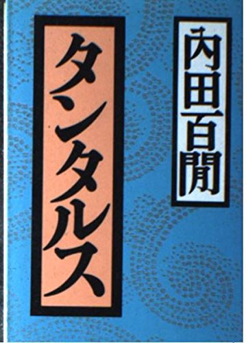 タンタルス (福武文庫)