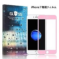 【1枚セット】BIENNA iPhone7 ガラスフィルム 全面フルカバー 液晶保護フィルム 強化ガラス 気泡ゼロ 3D Touch対応 硬度9H 飛散•指紋防止 日本製素材 0.33mm 高透過率 4色入れ(ピンク)