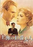 上海の伯爵夫人 スペシャル・コレクターズ・エディション [DVD]