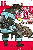 炎炎ノ消防隊 (6) 限定版 (講談社キャラクターズA)