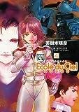 機動戦士ガンダム エコール・デュ・シエル(4) (角川コミックス・エース)