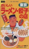 おいしいラーメン・餃子の店 東京 (ブルーガイド・グルメ)