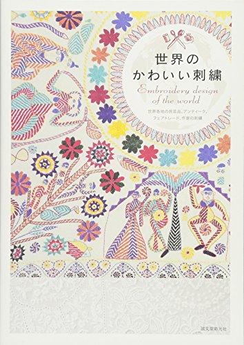 世界のかわいい刺繍