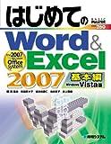 はじめてのWord&Excel2007基本編WindowsVista版 (BASIC MASTER SERIES)