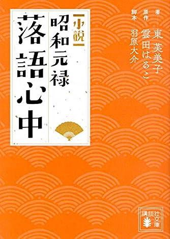 小説 昭和元禄落語心中 (講談社文庫)