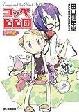 コッペとBB団 その2 (ファミ通文庫)