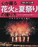 心が躍る花火と夏祭りの撮り方―日本の夏の夜を撮る (別冊家庭画報―写真に強くなる)