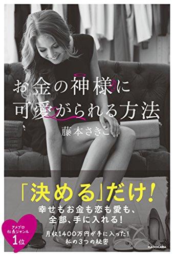 お金の神様に可愛がられる方法 藤本 さきこ KADOKAWA