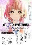 HELLO WORLD if ー勘解由小路三鈴は世界で最初の失恋をするー (ダッシュエックス文庫) 画像