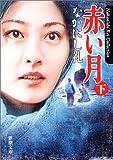 赤い月〈下〉 (新潮文庫)